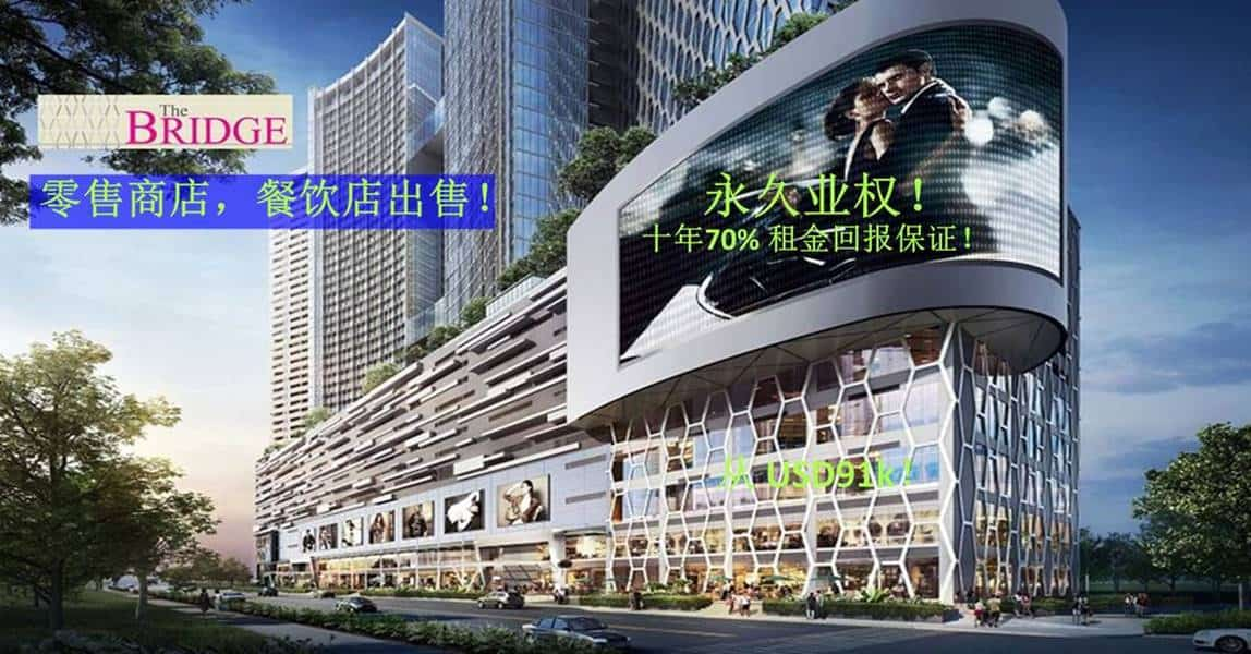The Bridge Retail Mall - Facade in chinese
